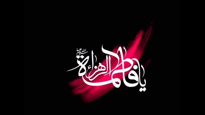 Excellence of Hazrat Faatemah Zahra (s a ) in the Sunnah | Serat Online